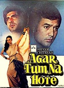 Agar Tum Na Hote (Lata Mangeshkar) Lyrics