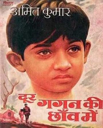 Chhod Meri Baiyan Lyrics