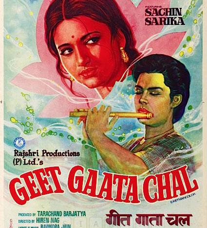Geet Gata Chal O Saathi Gungunata Chal Lyrics
