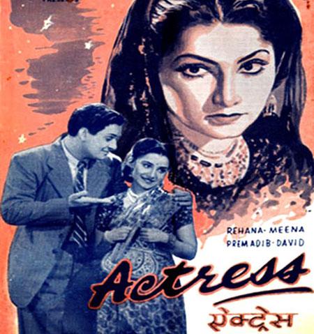 Hum Apne Dil Ka Fasana - Actress