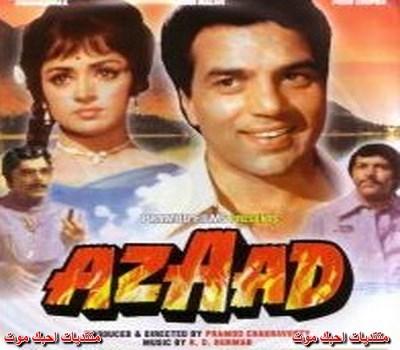 Jaan Ki Kasam Sach Kehte Hain Hum - Azaad