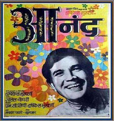 Kahin Door Jab Din Dhal Jaaye - Anand