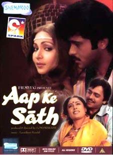Mera Naam Salma Lyrics - Aap Ke Sath