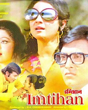 Roz Shaam Aati Thi Magar Aisi Na Thi Lyrics