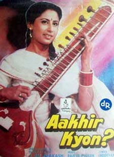 Saat Rang Mein Khel Rahi Hai Lyrics