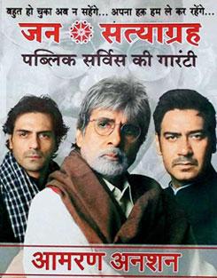 Satyagraha Title Song Lyrics