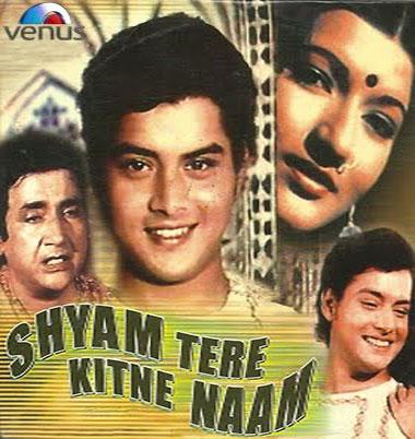 Shyam Tere Kitne Naam Lyrics