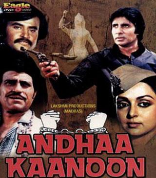 Yeh Andha Kanoon Hai Lyrics