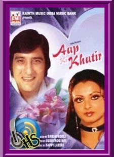 Bambai Se Aaya Mera Dost - Aap Ki Khatir