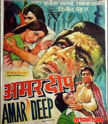 Tum Nahi Manoge - Amar Deep