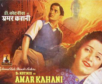 Umangon Par Jawani Chha Gayi - Amar Kahani