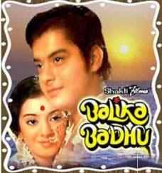 O Jhumke Wali - Balika Badhu