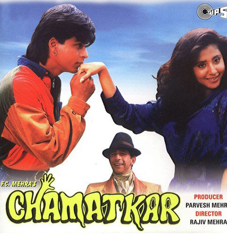 Is Pyar Se Meri Taraf Na Dekho Lyrics - Chamatkar