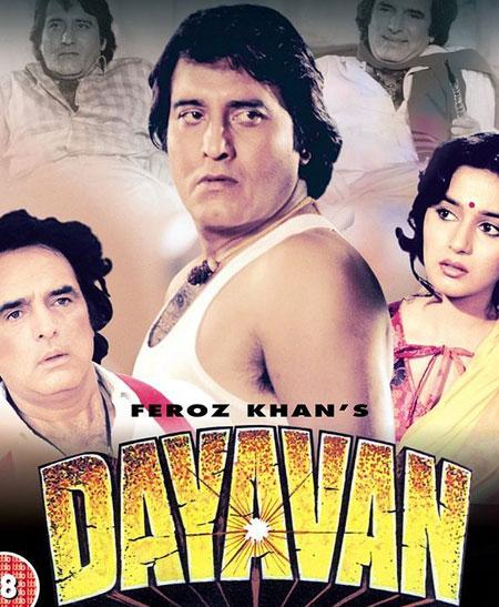 Aaj Phir Tumpe Pyar Aaya Hai Lyrics - Dayavan
