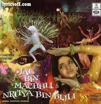 Taron Mein Sajke - Jal Bin Machhli Nritya Bin Bijli