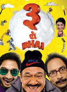 Aar Dariya Paar Dariya - Teen Thay Bhai