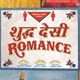Chanchal Man Ati Random - Shuddh Desi Romance