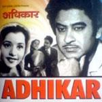 Ek Dharti Hai Ek Hai Gagan - Adhikaar