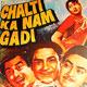 Hum The Woh Thi Aur Sama Rangeen - Chalti Ka Naam Gaadi