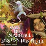 Kajra Laga Ke Re Bindiya Saja Ke - Jal Bin Machhli Nritya Bin Bijli