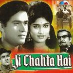 Hum Chhod Chale Hain Mehfil Ko by Anandji