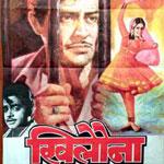 Khilona Jaan Kar Tum To Mera Dil Tod Jate Ho by Pyarelal