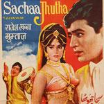 Meri Pyari Behaniya Banegi Dulhaniya - Sachaa Jhutha