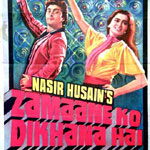 Hoga Tumse Pyara Kaun - Zamane Ko Dikhana Hai