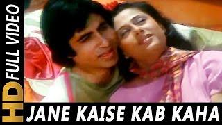 Jaane Kaise Kab Kahan Iqrar Ho Gaya Video