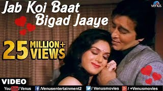 Jab Koi Baat Bigad Jaye Video