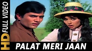 Palat Meri Jaan Tere Qurban Video