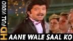 Aane Wale Saal Ko Salaam Video Song