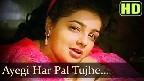 Aayegi Har Pal Tujhe Meri Yaad Video Song