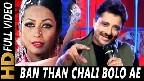 Ban Than Chali Bolo Video Song