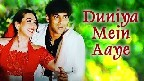 Duniya Mein Aaye Ho To Video Song