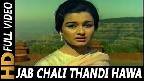 Jab Chali Thandi Hawa Video Song