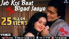 Jab Koi Baat Bigad Jaye Video Song