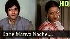Kaahe Manwa Nache Hamra Video Song