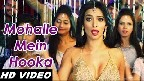 Mohalle Mein Hookah Video Song