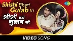 Shishi Bhari Gulab Ki Video Song