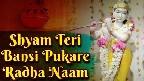 Shyam Teri Bansi Pukare Radha Naam Video Song