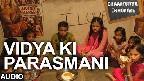 Vidya Ki Parasmani Video Song