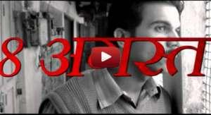 Gangs Of Wasseypur 2 Trailer
