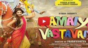 Ramaiya Vastavaiya Trailer